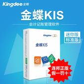 金蝶财务软件迷你版kis标准版网络版中小企业会计出纳记账单机版