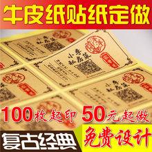 牛皮纸不干胶定做微信二维码贴纸定制透明商标瓶贴不干胶印刷标签