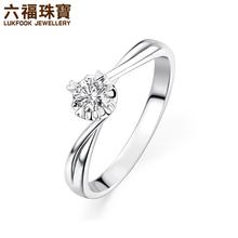 六福珠宝求婚钻戒携手一生结婚钻戒女款18K金钻石戒指定制21184礼图片