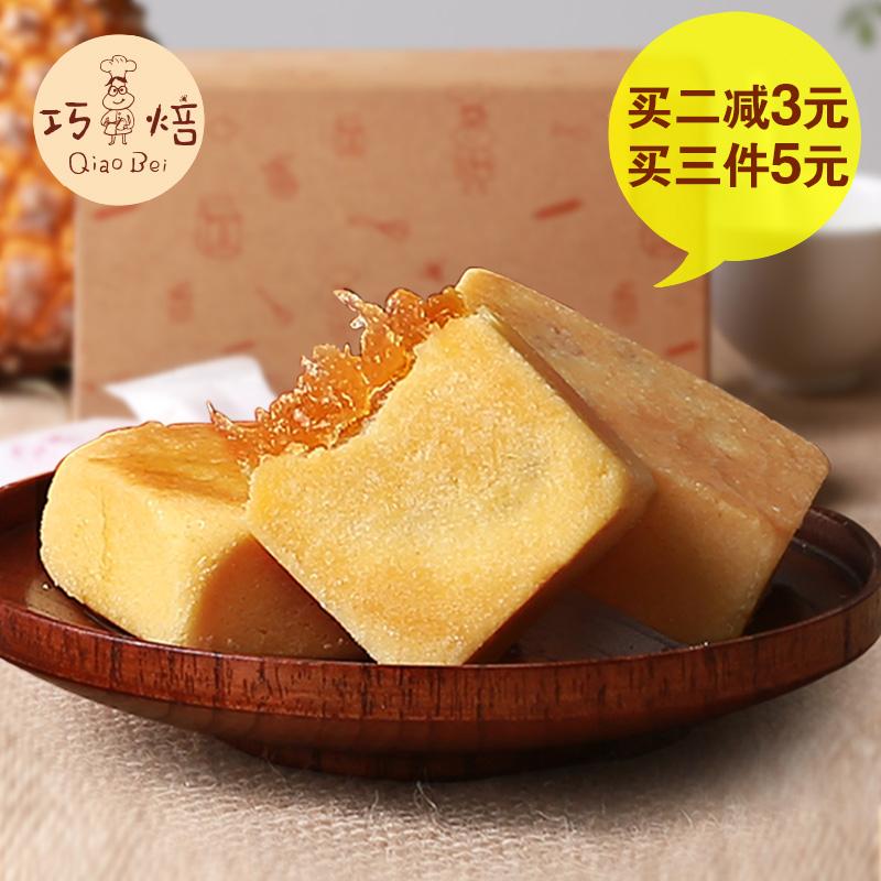 【巧焙凤梨酥300g】特产小吃糕点零食休闲点心美食礼食品台湾风味