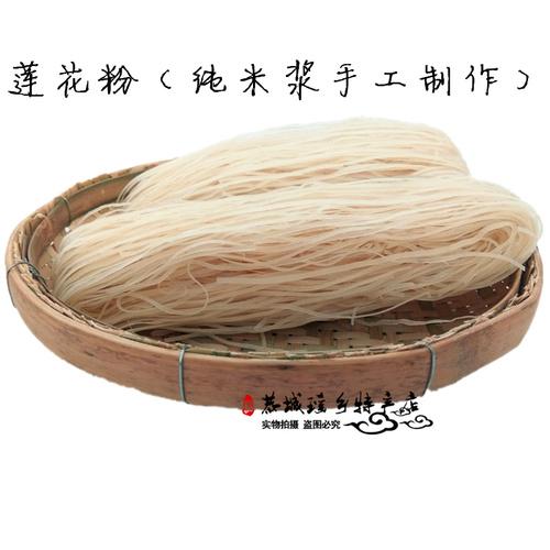 舌尖2 广西特产桂林米粉 恭城油茶小吃 莲花粉 纯手工磨浆干米粉