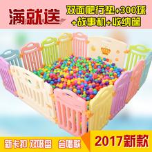 智宣儿童婴儿游戏围栏宝宝爬行安全护栏学步栅栏围挡塑料围栏特价