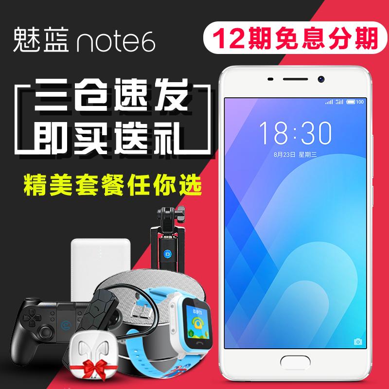 4G全网通智能手机Note6魅蓝魅族Meizu不分期更优惠黑色现货