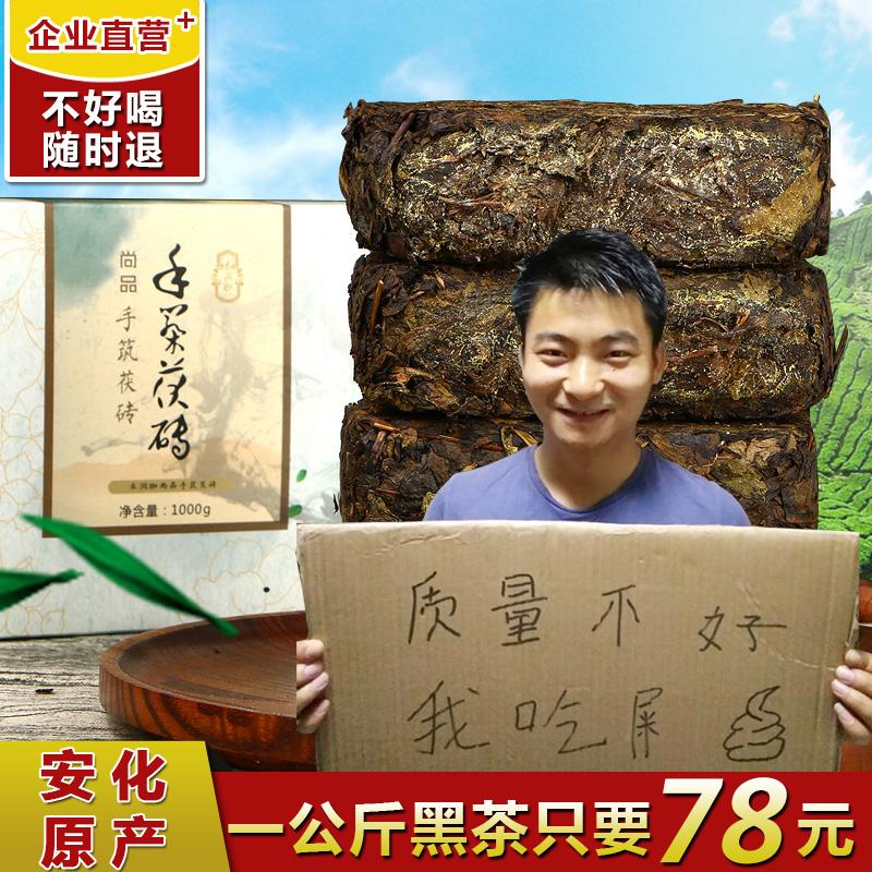 【尚品黑茶】黑茶 湖南益阳安化黑茶 禾润珈尚品金花茯砖茶1000克