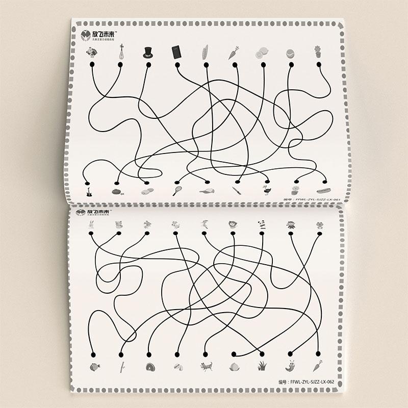 注意力视觉追踪训练图卡手册:连线 写作业马虎