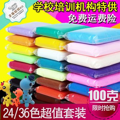 超轻粘土100克24/36色套装儿童橡皮泥小学生无毒超级手工太空彩泥