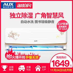 AUX/奥克斯 KFR-25GW/NFI19+3 定频1匹冷暖壁挂式家用空调挂机