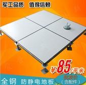 全钢防静电地板砖厂家PVC高架架空600网络机房活动抗静电地板陶瓷