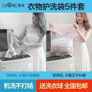 洗衣袋护洗袋细网套装洗衣服内衣文胸的洗护袋大号洗衣机专用网袋