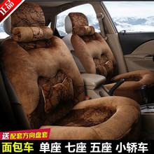 冬季毛绒汽车座套专用五菱荣光宏光S7坐垫s宝骏730面包车7座单张