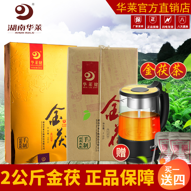 华莱健 湖南华莱黑茶 2010年金茯 安化黑茶 手筑茯砖茶官方正品