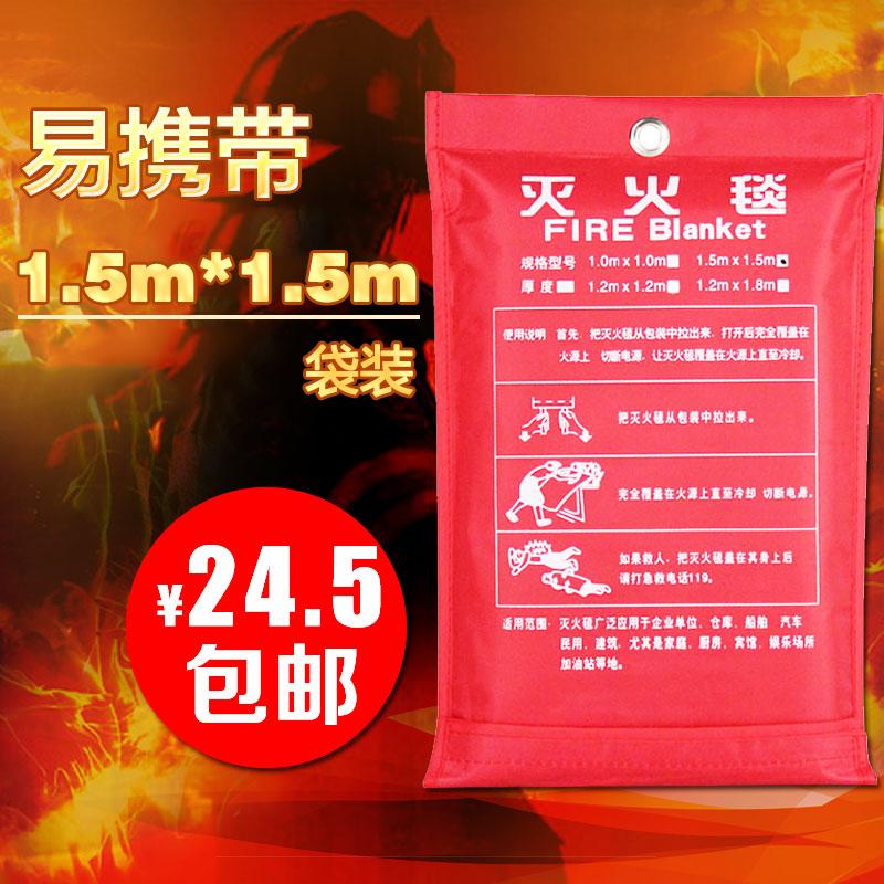 包邮正品灭火毯1.5米*1.5米逃生防火毯消防家用玻璃纤维消防认证