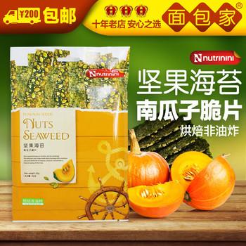 台湾Nutrinini脆妮妮 宝宝辅食 儿童零食坚果海苔南瓜子脆片  22g