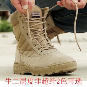 夏季透气真皮军靴07作战靴户外登山鞋特种兵男战术靴军迷沙漠靴