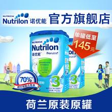 [单罐145元]Nutrilon诺优能幼儿配方奶粉3段双罐装 进口荷兰牛栏