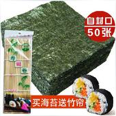 包邮 送海苔寿司专用卷帘 寿司海苔专用紫菜包饭 海苔50张 天天特价