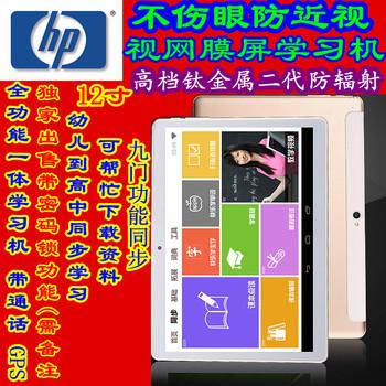 惠普学习机最新注册白菜全讯网平板电脑儿童小学