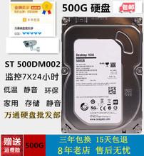 特价包邮 单碟 薄盘 500G 台式机 监控硬盘 500G 串口 500GB 静音