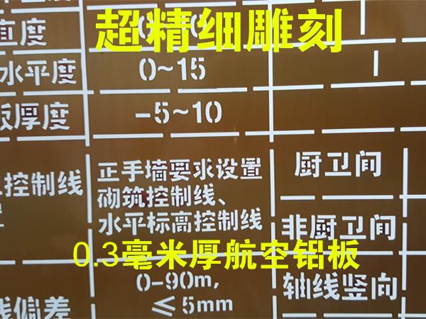 A4尺寸0.3毫米厚镂空板喷漆模板漏板雕刻板定做镂空板施工用镂空
