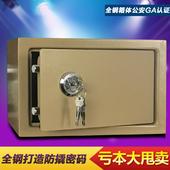 家用办公小型20K叶片锁机械入墙全钢保管箱保险柜老人保险箱 特价