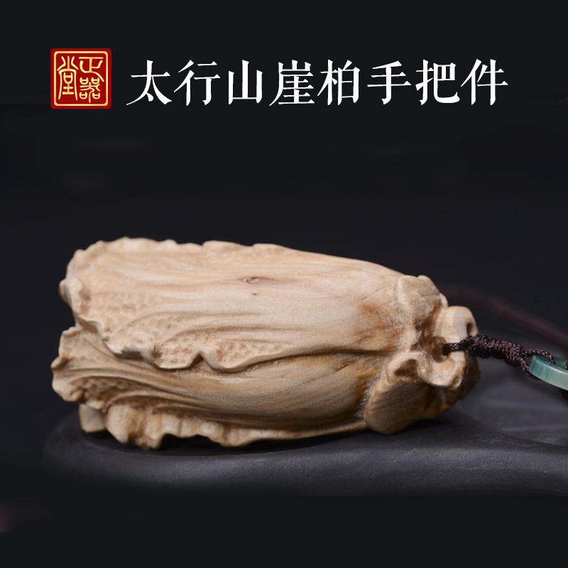 千年太行山崖柏手工雕刻木质工艺礼品大白菜
