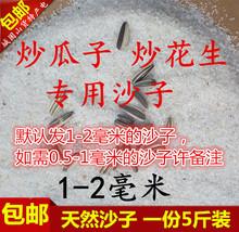 炒花生炒瓜子用沙子炒货专用炒瓜子炒花生沙子2500g包邮