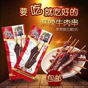 齐晶品味牛肉串40包猛辣型湖南特产零食品香辣麻辣小吃特价满包邮