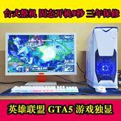 电脑四核台式全套二手网吧游戏型组装机主机送19-27显示器办公