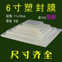 张氏摄影 6寸8丝8c护卡膜过塑膜相片保护膜过胶膜4R照片塑封膜