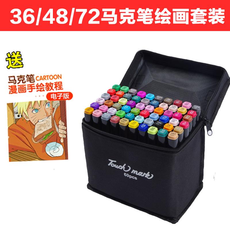 正品touch mark3代马克笔套装36色48色72色动漫学生设计绘画专用