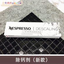 原装进口现货Nespresso雀巢胶囊咖啡机除钙套装清洗剂