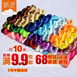 5号线中国结线10米编织挂件红绳子手链手工DIY配件材料绳吊坠玉线