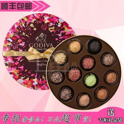 欢乐颂比利时GODIVA歌帝梵松露巧克力礼盒装情人节送女友生日礼物
