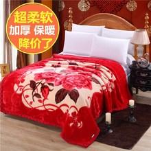 拉舍尔毛毯加厚双层单双人厚毛毯冬季保暖冬用盖结婚送礼10斤清仓