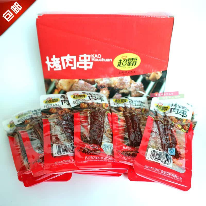 超霸肉串小包装烤羊肉味牙签肉串湖南特产零食肉制品麻辣熟食包邮