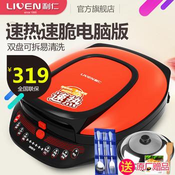 利仁LR-S3000电饼铛新款速热电饼