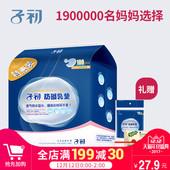 子初一次性防溢乳垫溢乳垫防漏乳垫奶贴防益贴溢奶不可洗100片