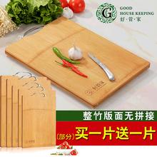 切菜板大号竹木案板刃板砧板加厚厨房蒸板切菜家用竹菜板