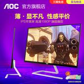 AOC电脑显示器27英寸hdmi超薄32游戏ps4窄边框ips液晶高清屏刀锋