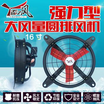 添之风16寸圆排气扇强力