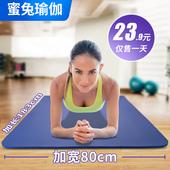 加厚10mm加宽无味瑜珈垫 瑜伽垫初学加宽80CM愈加防滑健身垫子特价