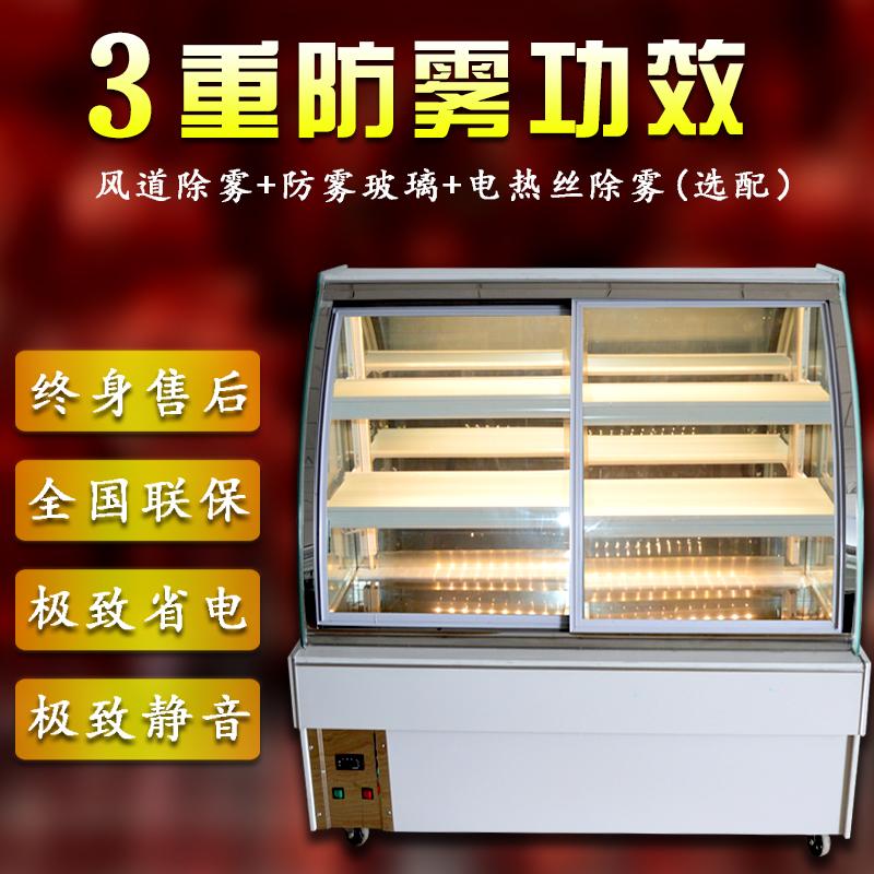 慕斯/蛋糕柜冷藏柜展示柜保鲜柜慕斯巧克力熟食水果面包柜前开门定做