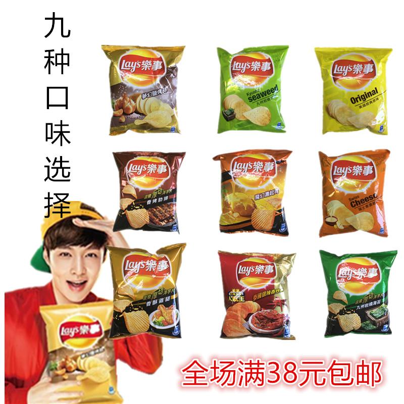台湾零食 乐事9味选择马铃薯片 43g袋装 办公休闲食品