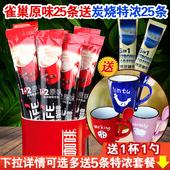 雀巢咖啡1+2原味25送25炭烧特浓共50条装 速溶三合一咖啡粉