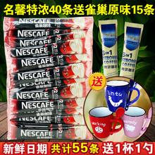 雀巢咖啡12原味15送40炭烧特浓共55条装速溶三合一咖啡粉
