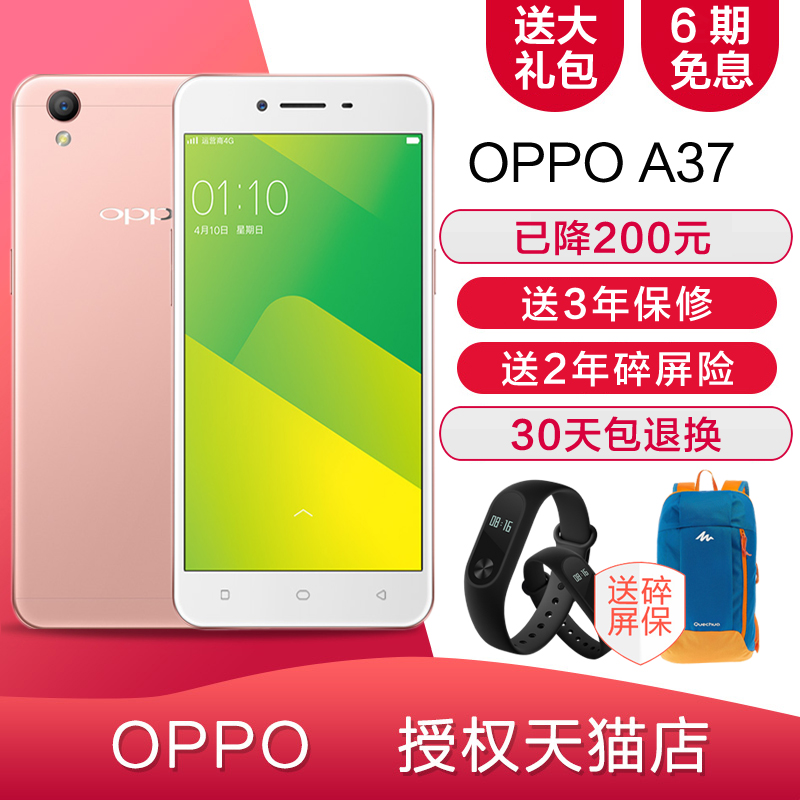 a59s r9s a57 oppoa37 oppoa37m 正品全网通手机 A37m OPPO 期免息 6