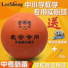 利生充气实心球2KG中小学生中考专用训练比赛达标2公斤橡胶球1KG