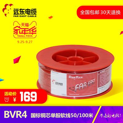 远东电线电缆 BVR4平方 国标铜芯家装电线 单芯多股50/100米软线