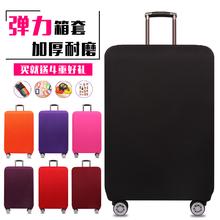 28寸 耐磨弹力箱套行李箱保护套旅行箱拉杆箱防尘罩20