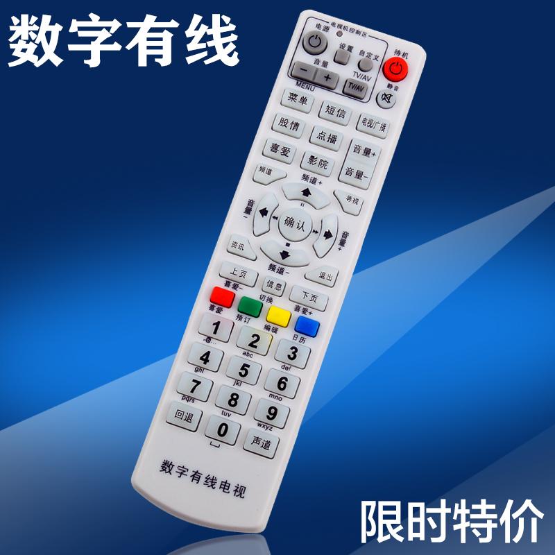 江西、广东、湖南 数字有线遥控器 高斯贝尔GD-6020机顶盒遥控器